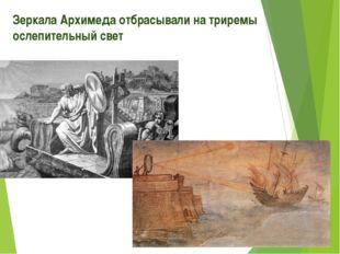 Зеркала Архимеда отбрасывали на триремы ослепительный свет