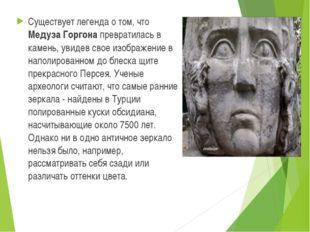 Существует легенда о том, что Медуза Горгона превратилась в камень, увидев св