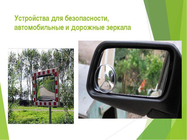 Устройства для безопасности, автомобильные и дорожные зеркала