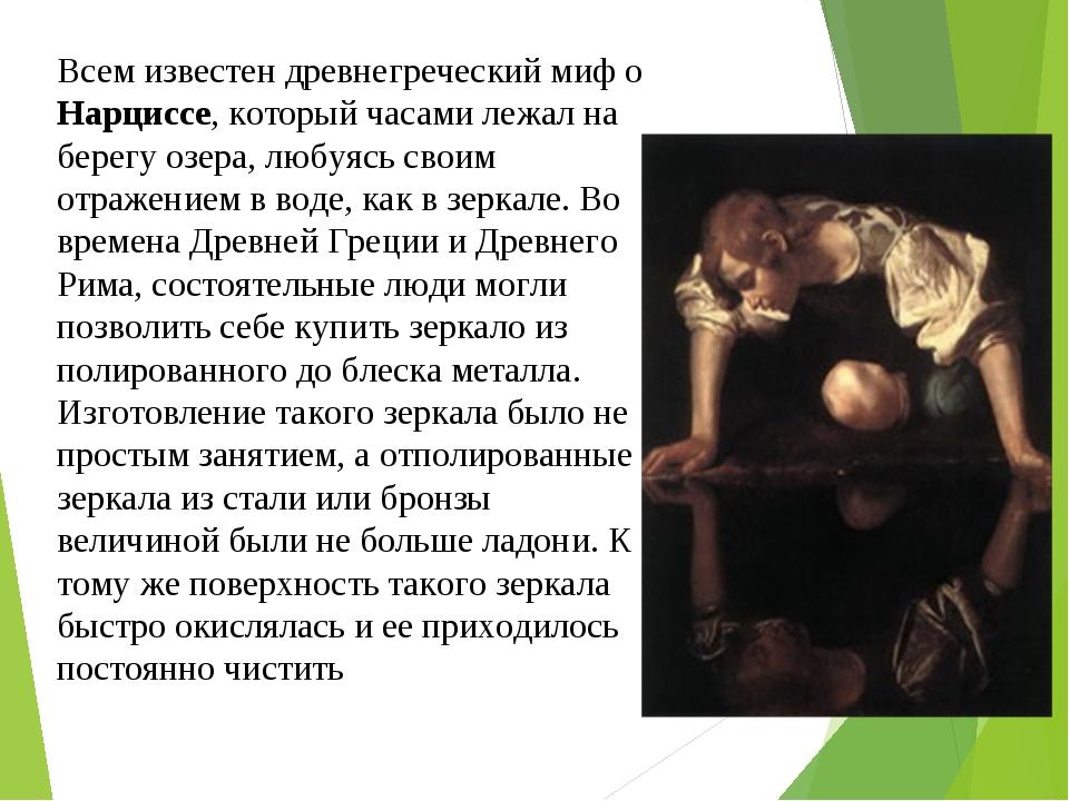 Всем известен древнегреческий миф о Нарциссе, который часами лежал на берегу...
