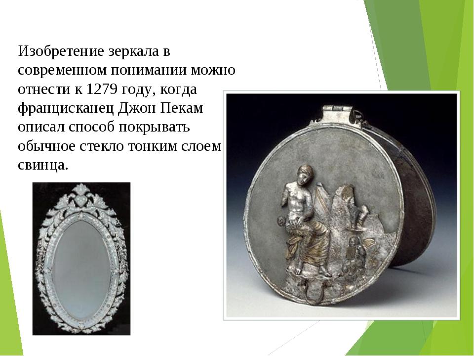Изобретение зеркала в современном понимании можно отнести к 1279 году, когда...