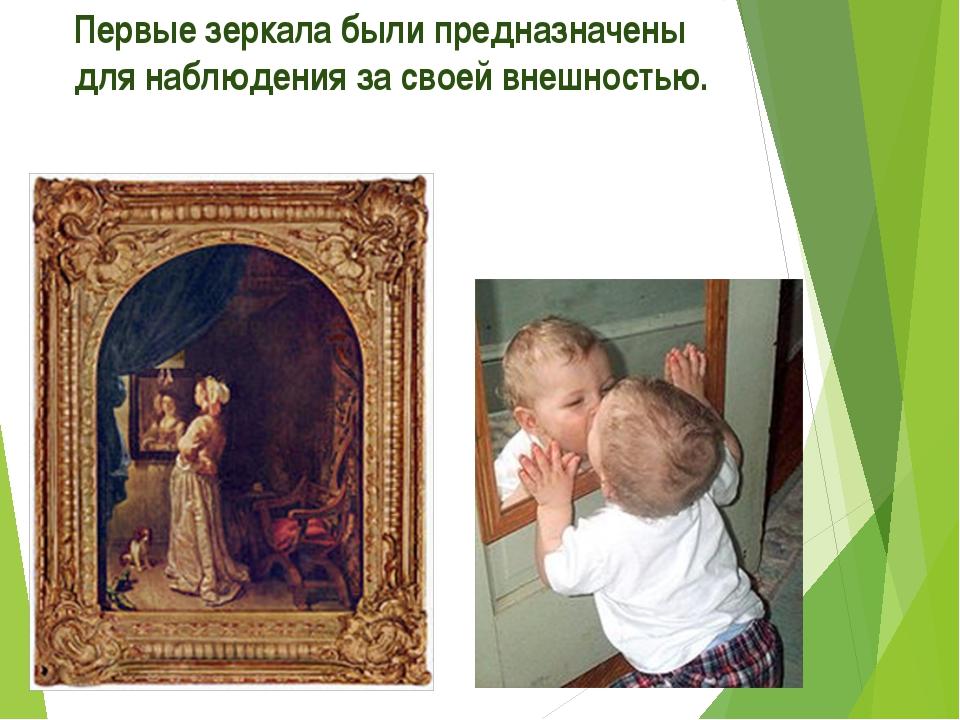 Первые зеркала были предназначены для наблюдения за своей внешностью.