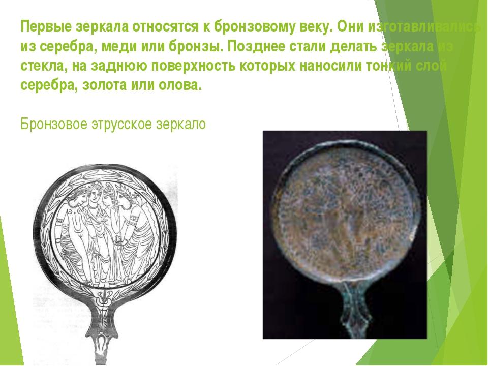 Первые зеркала относятся к бронзовому веку. Они изготавливались из серебра, м...