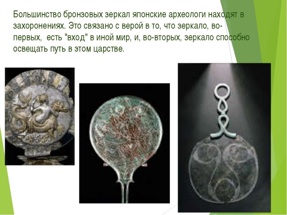 Большинство бронзовых зеркал японские археологи находят в захоронениях. Это с...