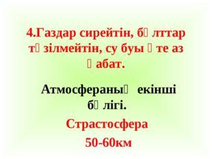 4.Газдар сирейтін, бұлттар түзілмейтін, су буы өте аз қабат. Атмосфераның екі