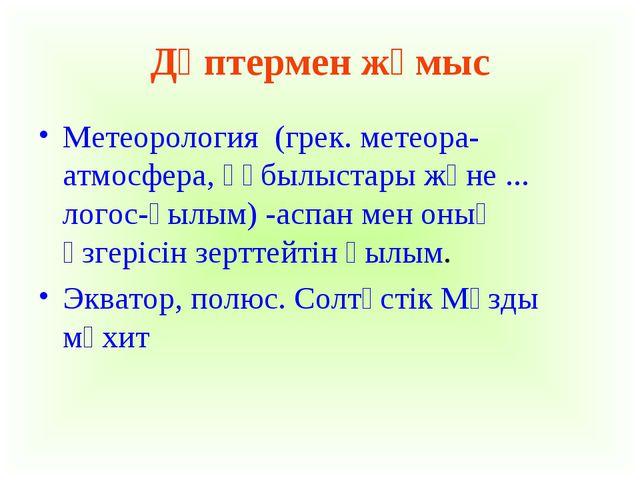 Дәптермен жұмыс Метеорология (грек. метеора-атмосфера, құбылыстары және ... л...