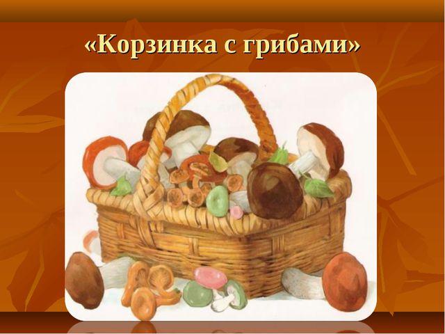 «Корзинка с грибами»