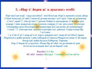 5. «Нар түйеден жүк ауыспас» есебі: Кіре шығып елдің сауда жасайтың кезі бол