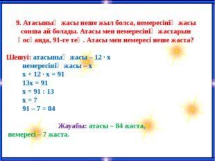 9. Атасының жасы неше жыл болса, немересінің жасы сонша ай болады. Атасы мен