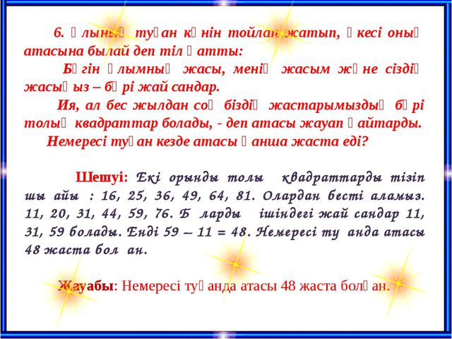 6. Ұлының туған күнін тойлап жатып, әкесі оның атасына былай деп тіл қатты:...