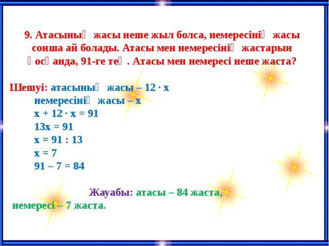 9. Атасының жасы неше жыл болса, немересінің жасы сонша ай болады. Атасы мен...