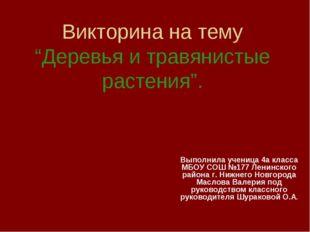 """Викторина на тему """"Деревья и травянистые растения"""". Выполнила ученица 4а клас"""