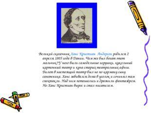 Великий сказочник Ханс Кристиан Андерсен родился 2 апреля 1805 года в Дании.