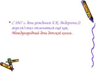 С 1967 г. день рождения Х.К. Андерсена (2 апреля) стал отмечаться ещё как Меж
