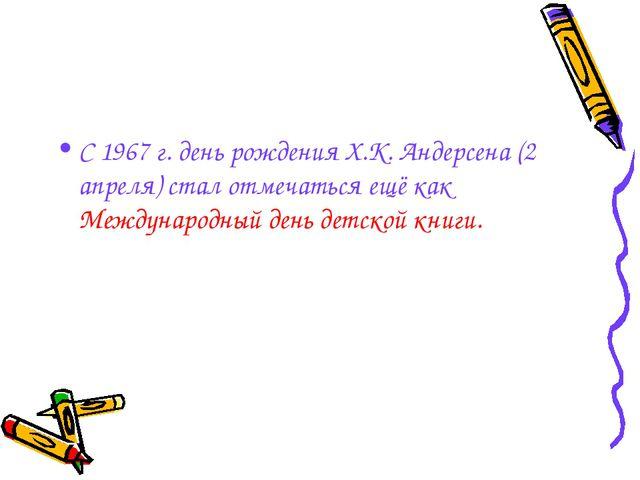 С 1967 г. день рождения Х.К. Андерсена (2 апреля) стал отмечаться ещё как Меж...