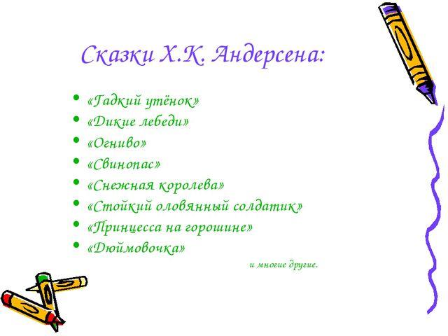 Сказки Х.К. Андерсена: «Гадкий утёнок» «Дикие лебеди» «Огниво» «Свинопас» «Сн...