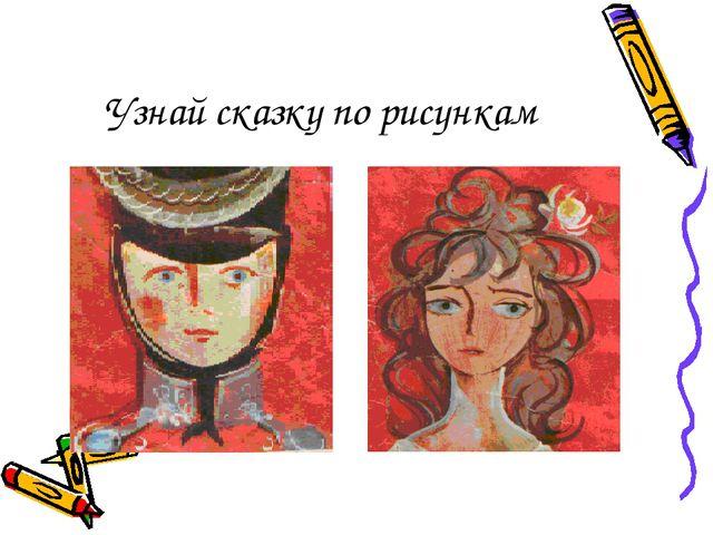Узнай сказку по рисункам