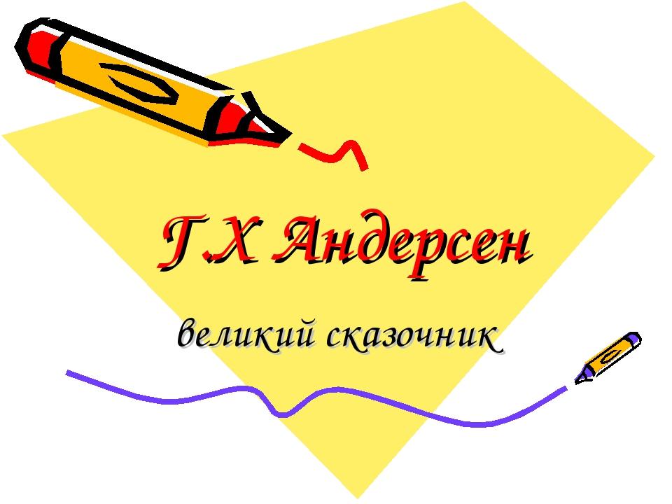 Г.Х Андерсен великий сказочник