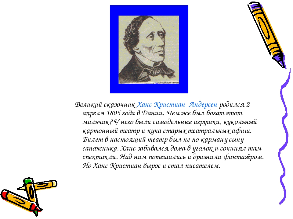 Великий сказочник Ханс Кристиан Андерсен родился 2 апреля 1805 года в Дании....