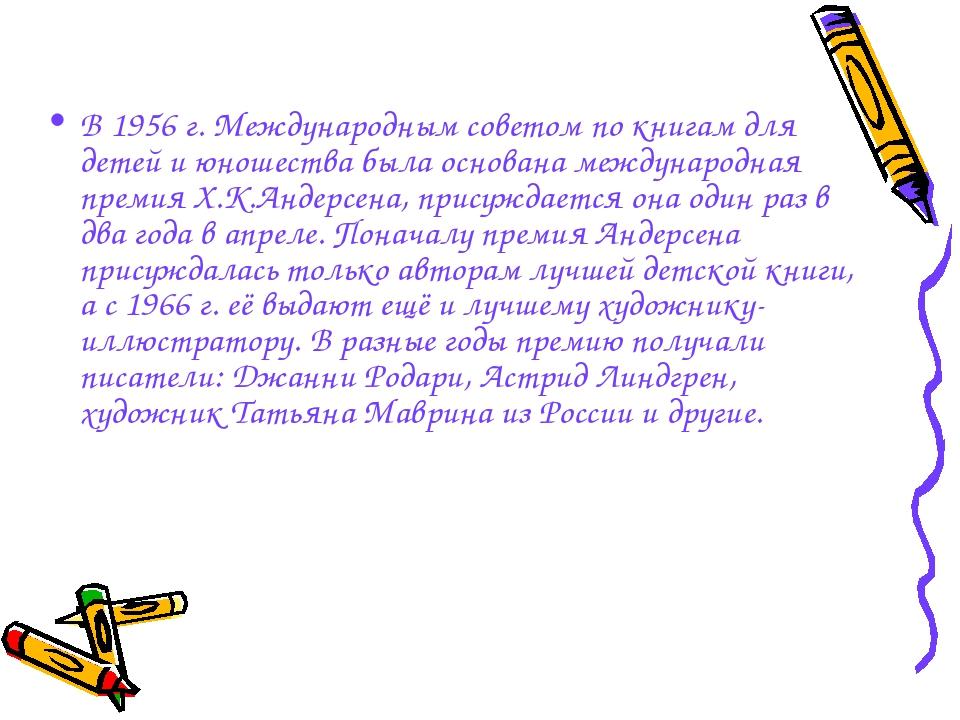 В 1956 г. Международным советом по книгам для детей и юношества была основана...