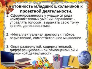 Готовность младших школьников к проектной деятельности. 1. Сформированность у