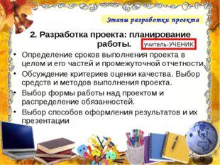 2. Разработка проекта:планирование работы. Определение сроков выполнения про