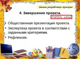4. Завершение проекта. Общественная презентация проекта. Экспертиза проекта в