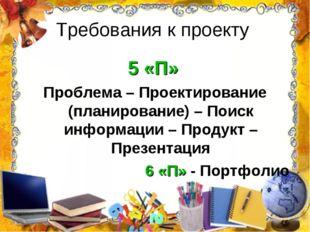 Требования к проекту 5 «П» Проблема – Проектирование (планирование) – Поиск