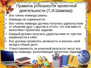 Правила успешности проектной деятельности (Т.И.Шамова): Все члены команды рав
