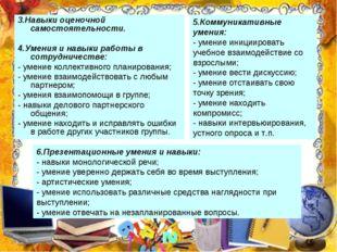 3.Навыки оценочной самостоятельности.  4.Умения и навыки работы в сотрудниче