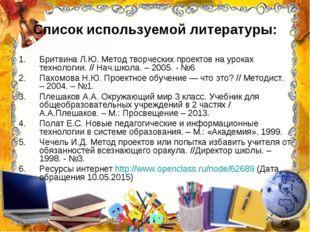 Список используемой литературы: Бритвина Л.Ю. Метод творческих проектов на ур
