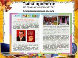 Типы проектов ПО ДОМИНИРУЮЩЕМУ МЕТОДУ 3.Информационный проект