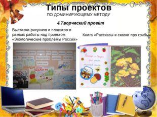 Типы проектов ПО ДОМИНИРУЮЩЕМУ МЕТОДУ 4.Творческий проект  Выставка рисунко