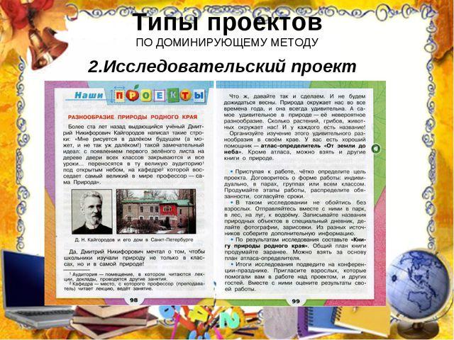 Типы проектов ПО ДОМИНИРУЮЩЕМУ МЕТОДУ 2.Исследовательский проект