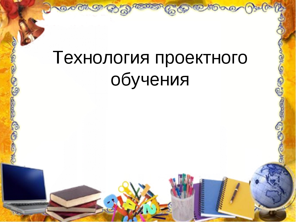 Технология проектного обучения