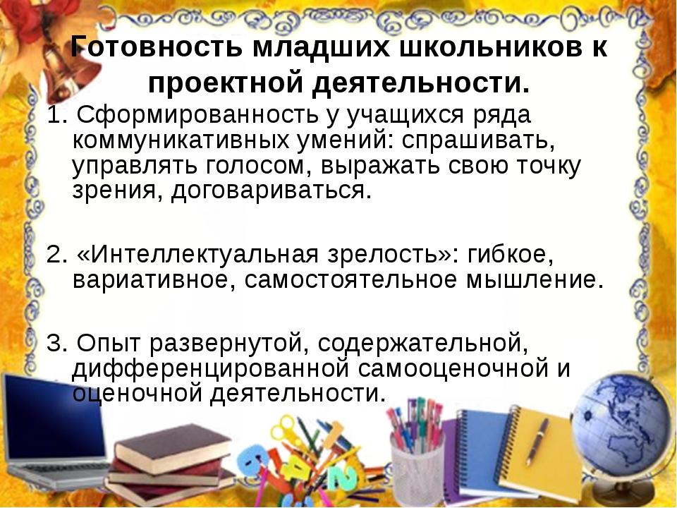 Готовность младших школьников к проектной деятельности. 1. Сформированность у...