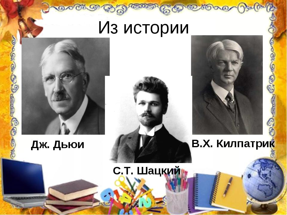 Из истории Дж. Дьюи В.Х. Килпатрик С.Т. Шацкий
