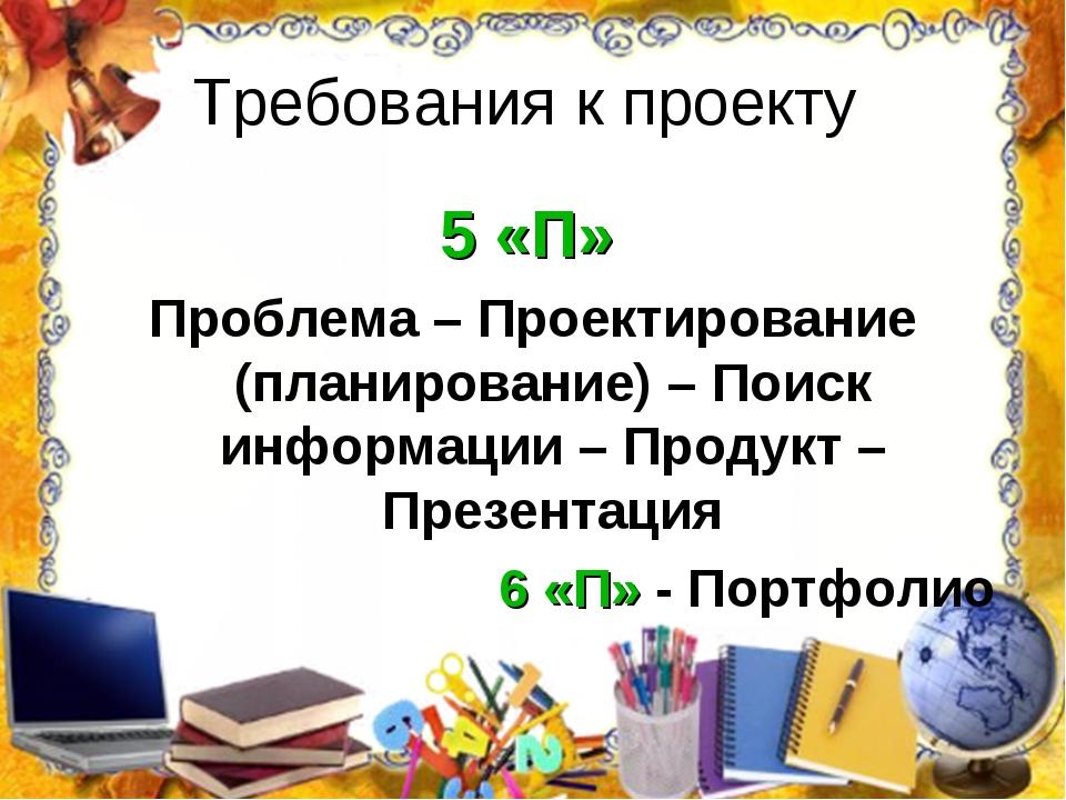 Требования к проекту 5 «П» Проблема – Проектирование (планирование) – Поиск...