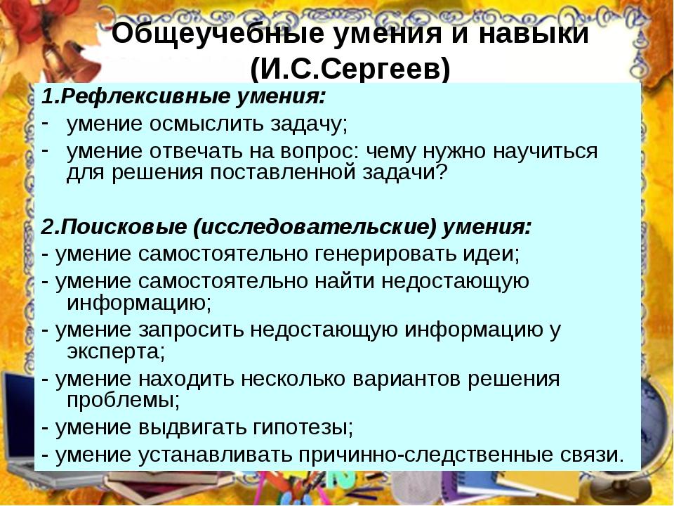 Общеучебные умения и навыки (И.С.Сергеев) 1.Рефлексивные умения: умение осмыс...