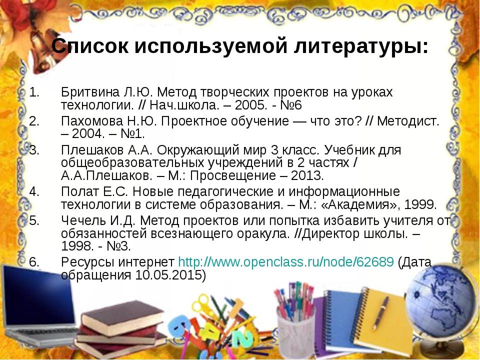 Список используемой литературы: Бритвина Л.Ю. Метод творческих проектов на ур...