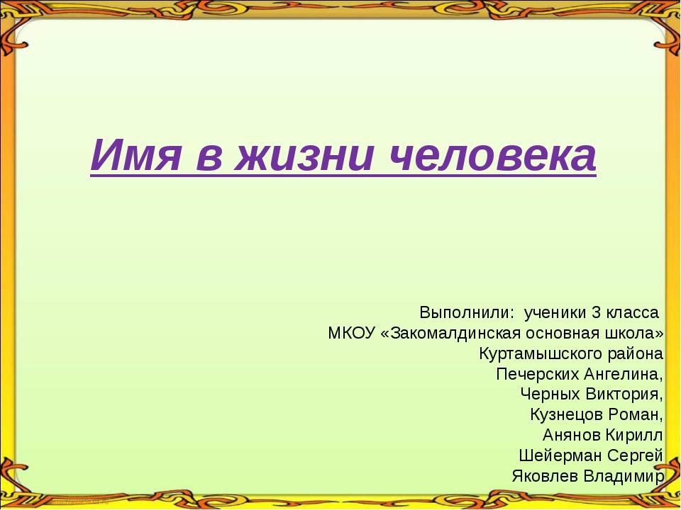Имя в жизни человека Выполнили: ученики 3 класса МКОУ «Закомалдинская основн...