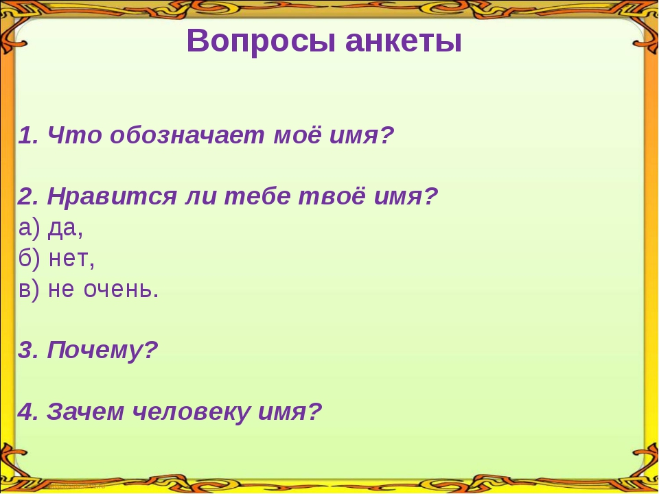 Вопросы анкеты 1. Что обозначает моё имя? 2. Нравится ли тебе твоё имя? а) да...