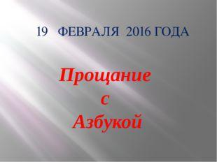 Прощание с Азбукой 19 ФЕВРАЛЯ 2016 ГОДА