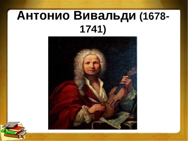 Антонио Вивальди (1678-1741)
