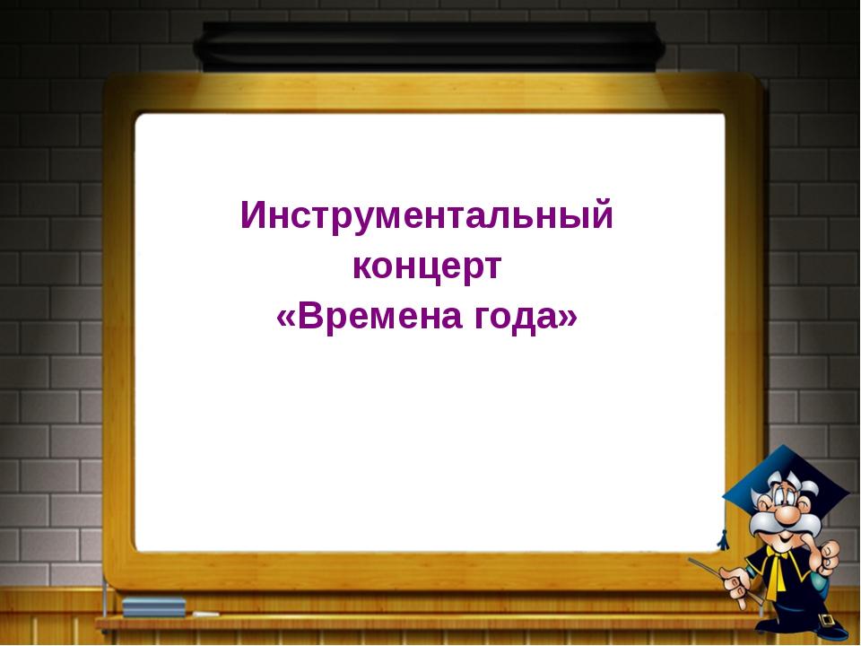 Инструментальный концерт «Времена года»