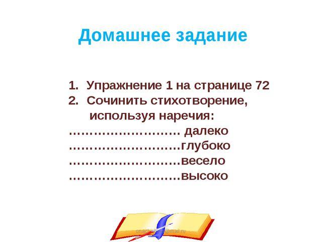 onachishich@mail.ru Домашнее задание Упражнение 1 на странице 72 Сочинить сти...