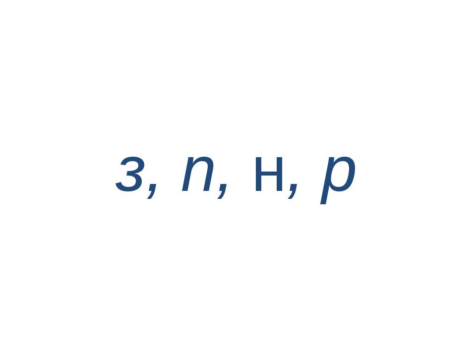 з, п, н, р