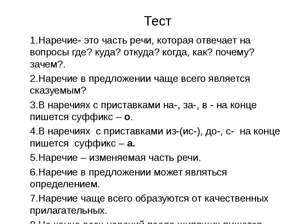 Тест 1.Наречие- это часть речи, которая отвечает на вопросы где? куда? откуда...