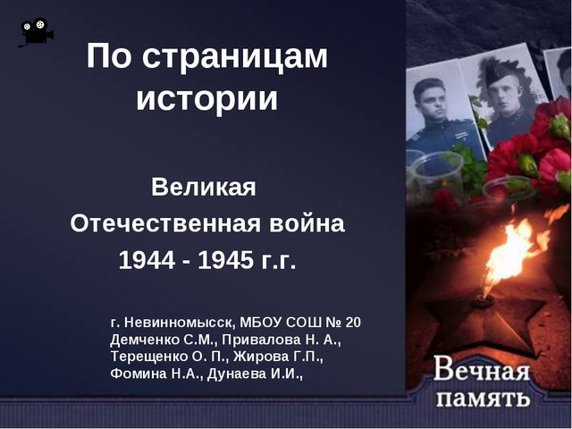 По страницам истории Великая Отечественная война 1944 - 1945 г.г. г. Невинном...