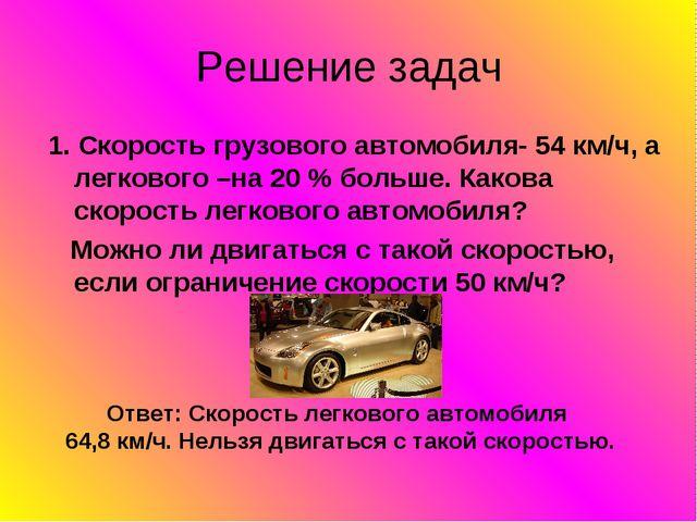 Решение задач 1. Скорость грузового автомобиля- 54 км/ч, а легкового –на 20 %...